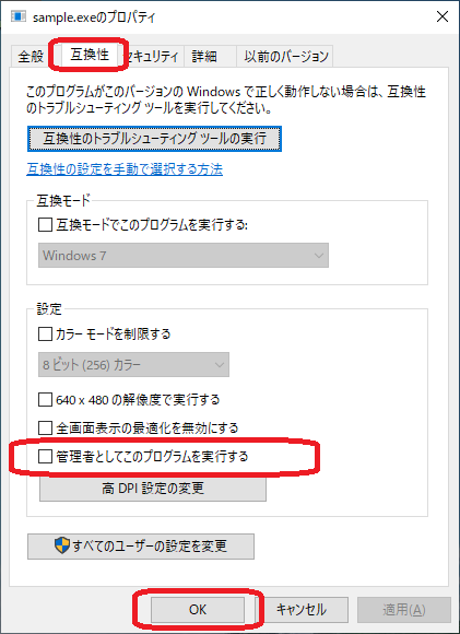 Windows(プロパティ画面「管理者としてこのプログラムを実行する」)