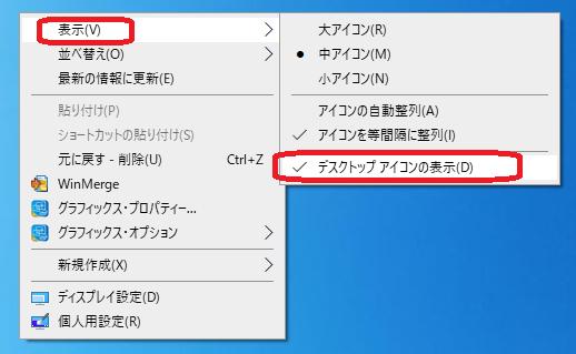 Windows(デスクトップアイコンの表示)
