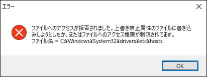 Windows(hosts編集不可エラー)