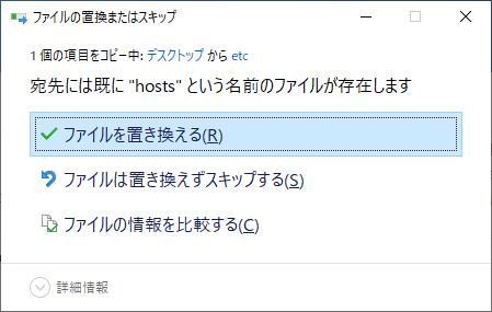 Windows(hostsファイルを置き換える)