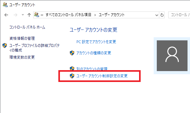 Windows(ユーザアカウント画面)