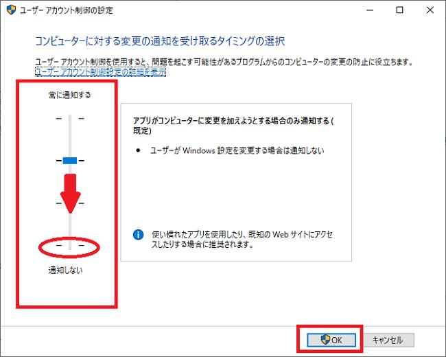 Windows(ユーザアカウント制御の設定1)