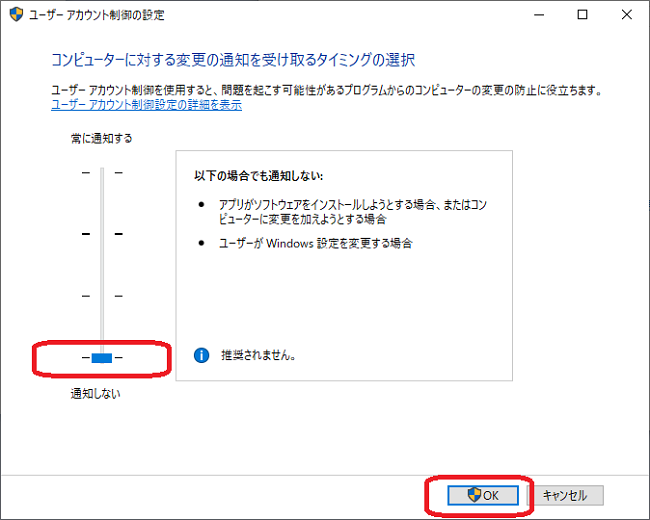 Windows(ユーザアカウント制御の設定2)