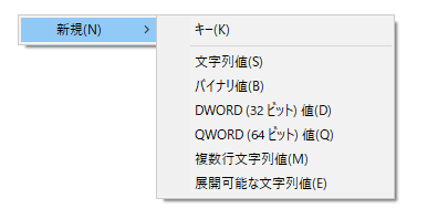 Windowsレジストリ種類
