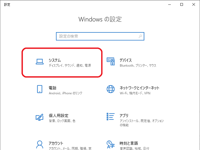 Windows(Windowsの設定「システム」)