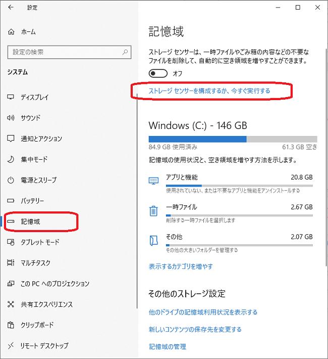 Windows(記憶域「ストレージセンサーを構成するか、今すぐ実行する」)