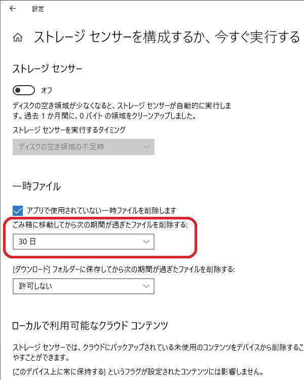 Windows(ごみ箱に移動してから次の期間が過ぎたファイルを削除する)