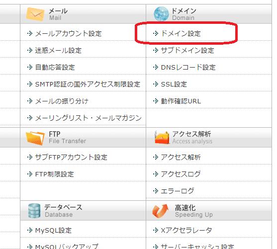 Xserver(ドメイン設定)