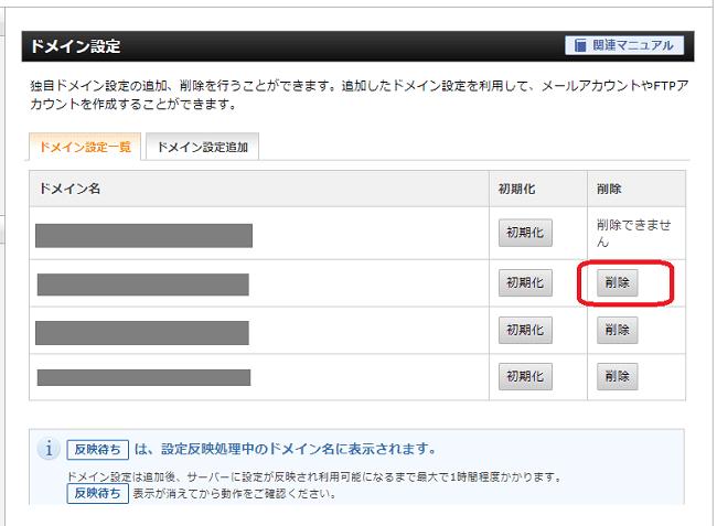 Xserver(ドメイン 削除)