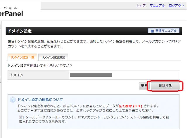 Xserver(ドメイン削除確認画面)