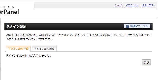 Xserver(設定対象ドメイン削除完了)