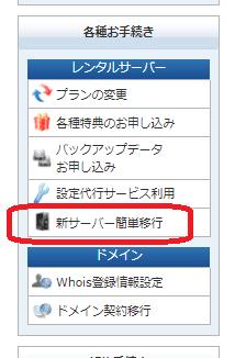 Xserver(新サーバー簡単移行メニュー)