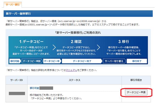 Xserver(データコピー申請)
