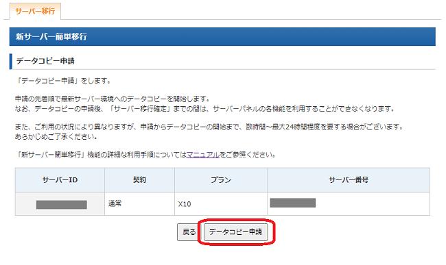 Xserver(データコピー申請(確認))