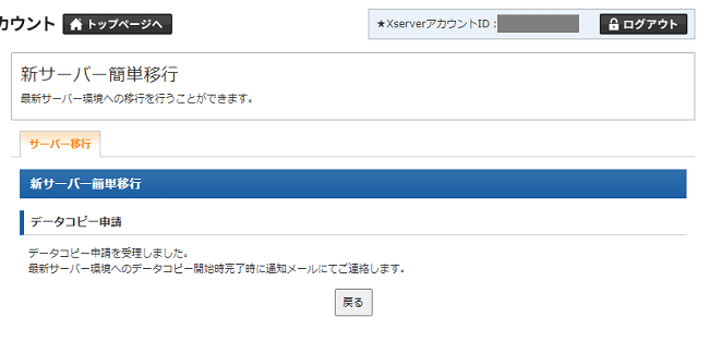 Xserver(データコピー申請完了)