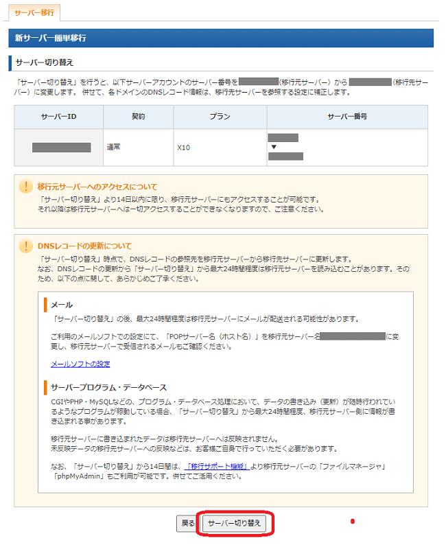 Xserver(サーバー切り替え)