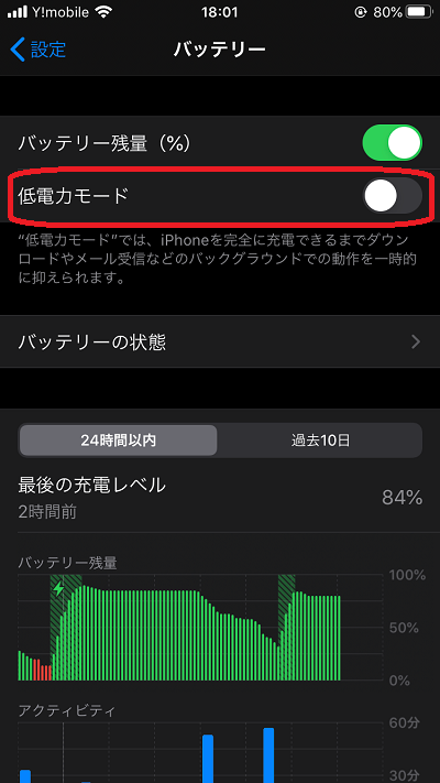 iPhone(バッテリー「低電力モード」)