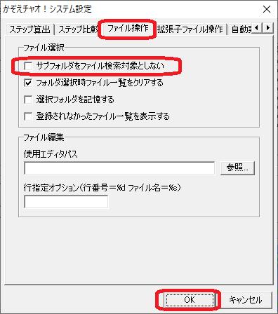 かぞえチャオ(ファイル操作タブ)