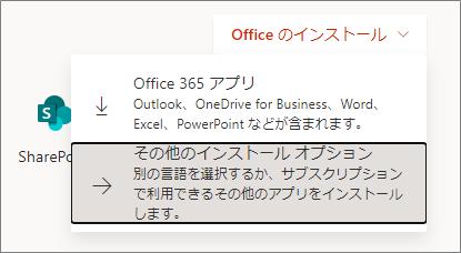 Office365(Officeのインストール)