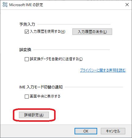 Windows(MicrosoftIMEの設定⇒詳細設定)