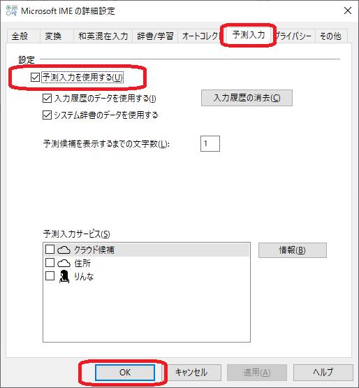 Windows(IME 予測入力タブ)