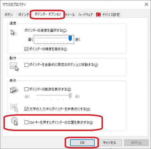 Windows(マウスのプロパティ「Ctrlキーを押すとポインターの位置を表示する」)