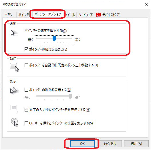 Windows(マウスのプロパティ画面「速度」)