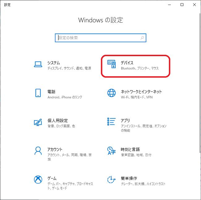 Windows(Windowsの設定「デバイス」)