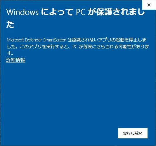 Windows(WindowsによってPCが保護されました 詳細情報クリック前)