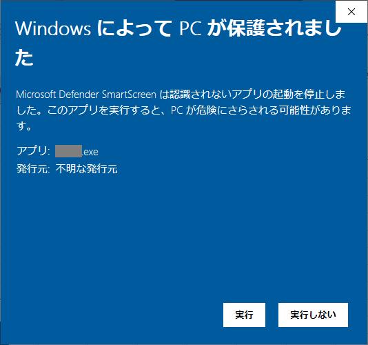 Windows(WindowsによってPCが保護されました 詳細情報クリック後)