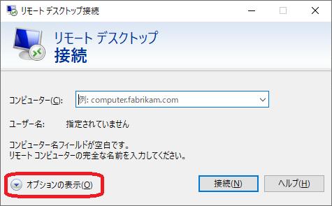 Windows(リモートデスクトップ接続「オプションの設定」)