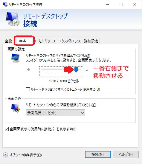 Windows(リモートデスクトップ接続「画面」タブ)
