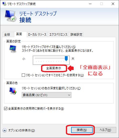 Windows(リモートデスクトップ接続「画面-全画面表示」)