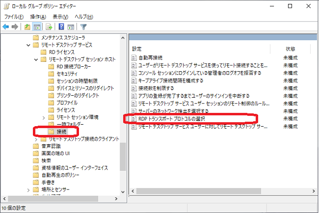 Windows(ローカルグループポリシーエディター)