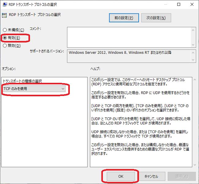 Windows(RDPトランスポートプロトコルの選択)