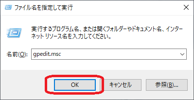 Windows(ファイル名を指定して実行「gpedit.msc」)
