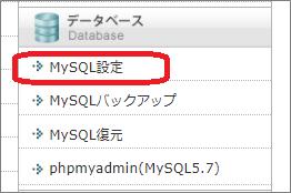Xserver(MySQL設定メニュー)
