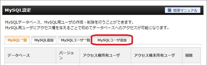 Xserver(MySQL設定画面)