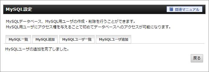 Xserver(MySQLユーザ追加-完了)