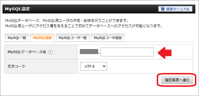 Xserver(MySQL追加-入力)