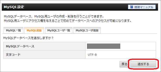 Xserver(MySQL追加-確認)