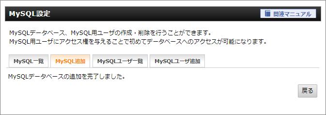 Xserver(MySQL追加-完了)