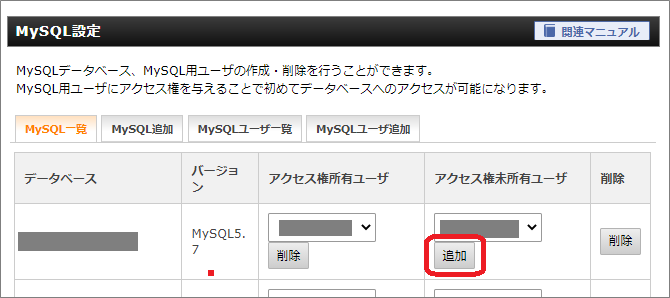 Xserver(MySQL一覧-アクセス権設定)