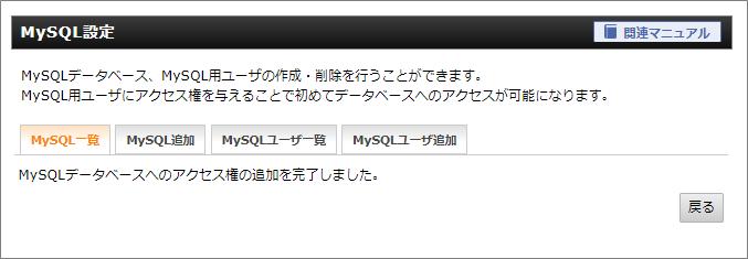 Xserver(MySQL一覧-アクセス権設定完了)
