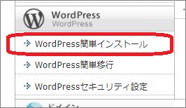 Xserver(メニュー WordPress簡単インストール)
