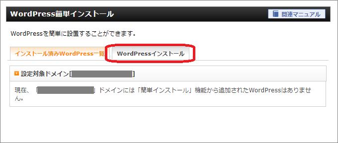 Xserver(WordPressインストール)