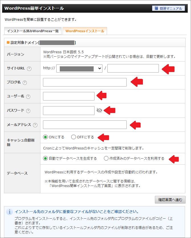 Xserver(WordPressインストール-入力)