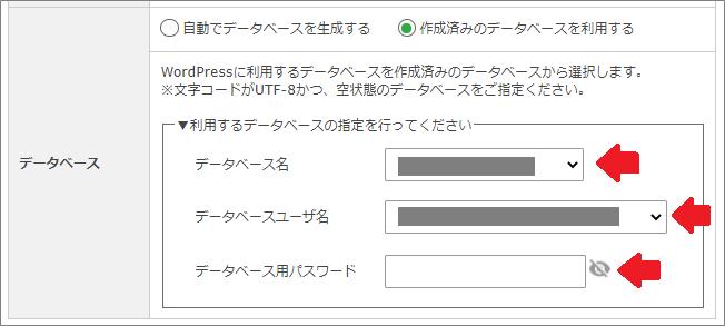 Xserver(WordPressインストール-DB選択)
