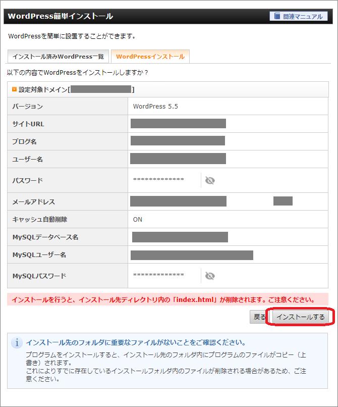 Xserver(WordPressインストール-確認)