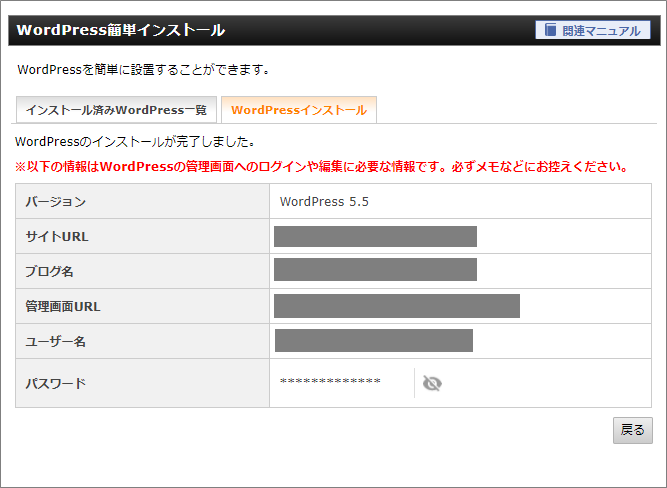 Xserver(WordPressインストール-完了)